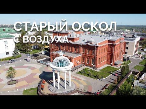 СТАРЫЙ ОСКОЛ С ВОЗДУХА 2,7K ВСЕ РАЙОНЫ!
