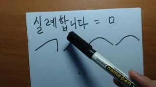 Корейский язык. Правила чтения.