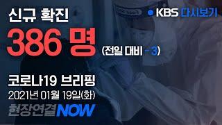[풀영상] '코로나19' 중앙방역대책본부 브리핑 (01월 19일 14:10) / KBS뉴스(N…