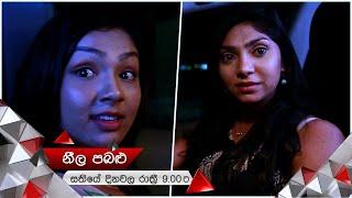 දෙගිඩියාවෙන් සිටින මොහොත | Neela Pabalu | Sirasa TV Thumbnail