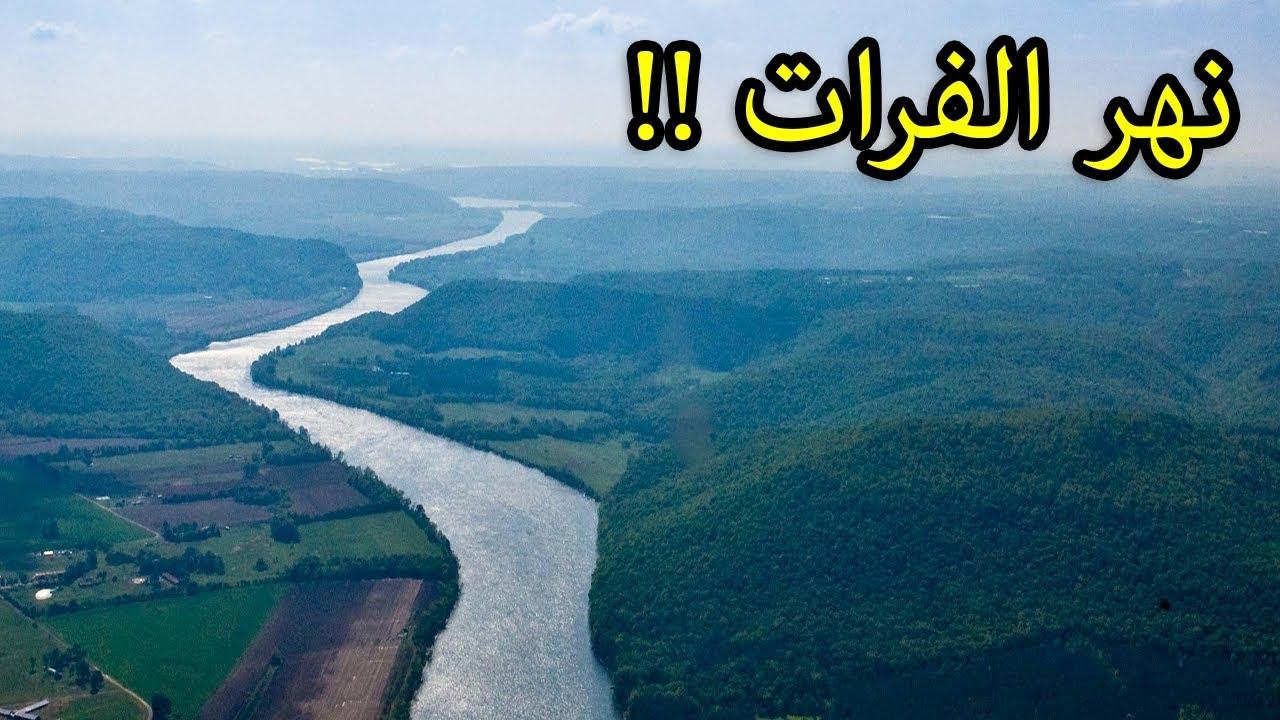 من اين ينبع نهر الفرات نهر من الجنة مذكور فى الديانات السماوية Youtube