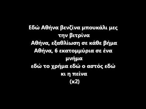Στιχοιμα - Εδω Αθηνα (+Στιχοι)