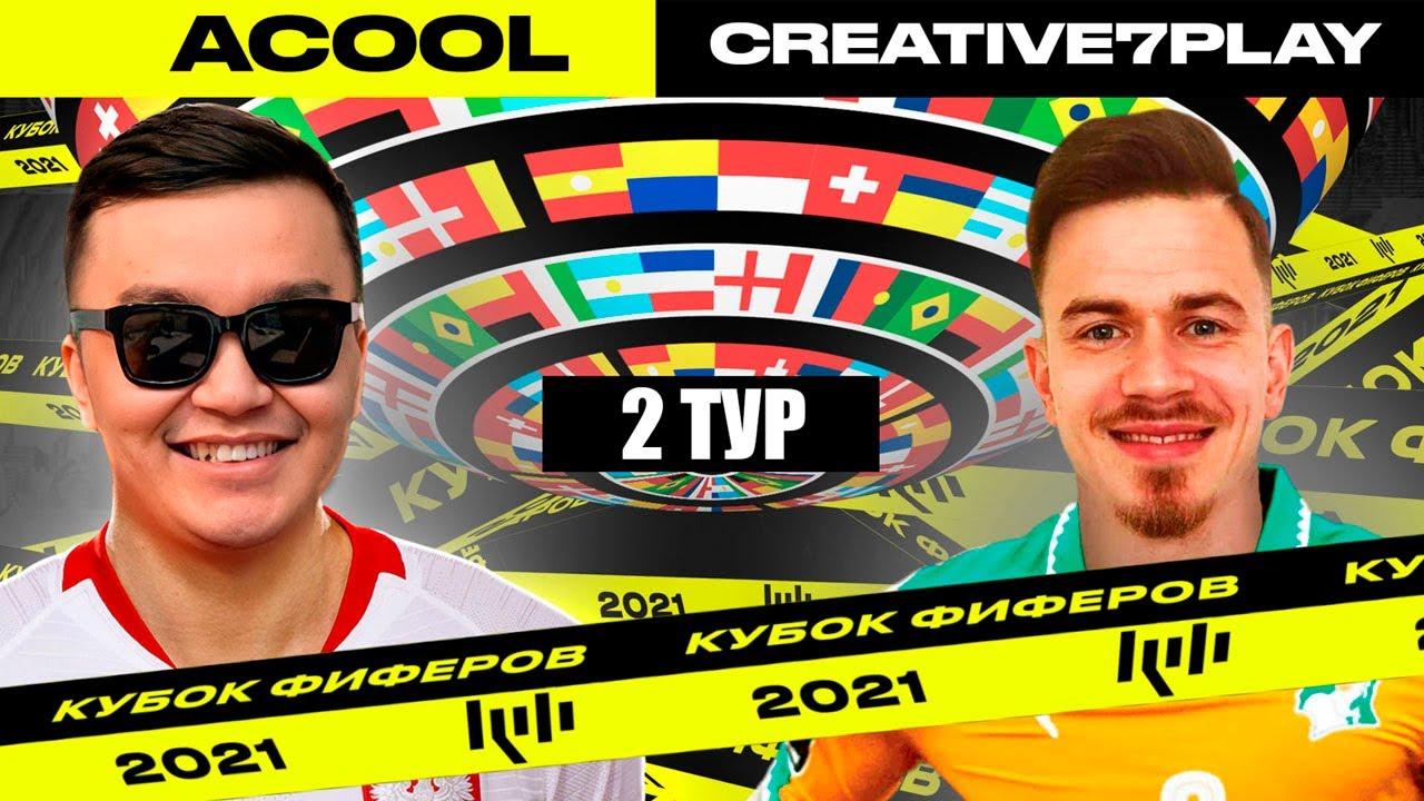 КУБОК ФИФЕРОВ 2021 | АКУЛ VS КРЕАТИВ - 2 ТУР