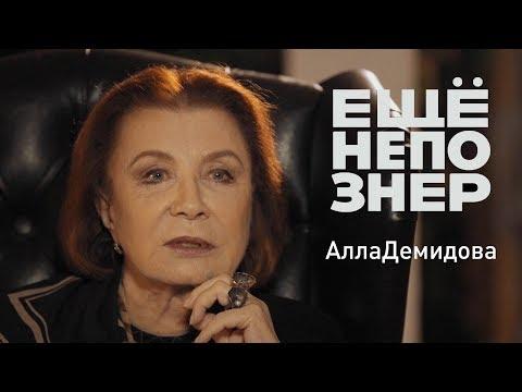 Алла Демидова: предатели, собаки и гении #ещенепознер