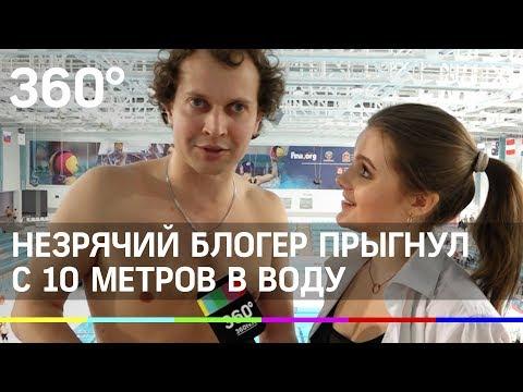 Незрячий блогер прыгнул с 10 метров в воду