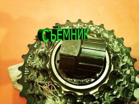 Съёмник трещётки для велосипеда