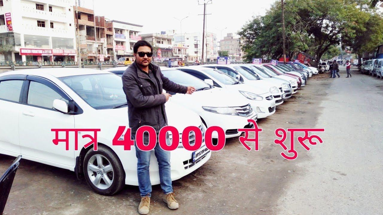 Second Hand Biggest Car Bazar Lucknow Old Car Youtube