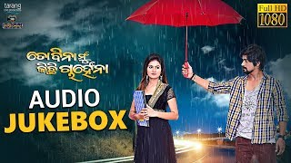 To Bina Mu Kichhi Chanhe Na Official Audio Jukebox Odia Movie Rakesh Manaswini