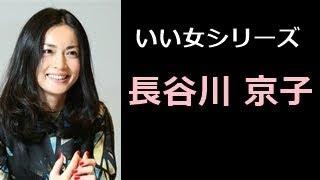 長谷川 京子(はせがわ きょうこ )KYOKO HASEGAWA 【チャンネル登録】...