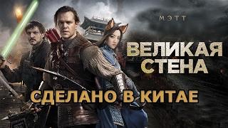 Великая Стена - Обзор фильма