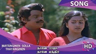 Mayanginen Solla Thayanginen HD Song | Naane Raja Naane Mandhiri