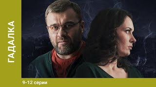 Гадалка. Мистический Детектив. 9-12 Серия. Лучшие Сериалы