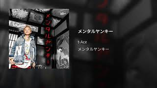 Provided to YouTube by TuneCore Japan メンタルヤンキー · t-Ace メン...
