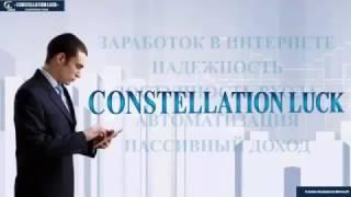 КРАТКАЯ ПРЕЗЕНТАЦИЯ за 9 минут - Constellation Luck