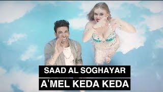 Saad Al Soghayar - A'mel Keda Keda (Official Video) | سعد الصغير -  أعمل كده كده - الكليب الرسمي