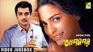 Apon Por | Video Jukebox | Bappi Lahiri | Asha Bhosle | Kumar Sanu | Prasenjit | Juhi Chawala