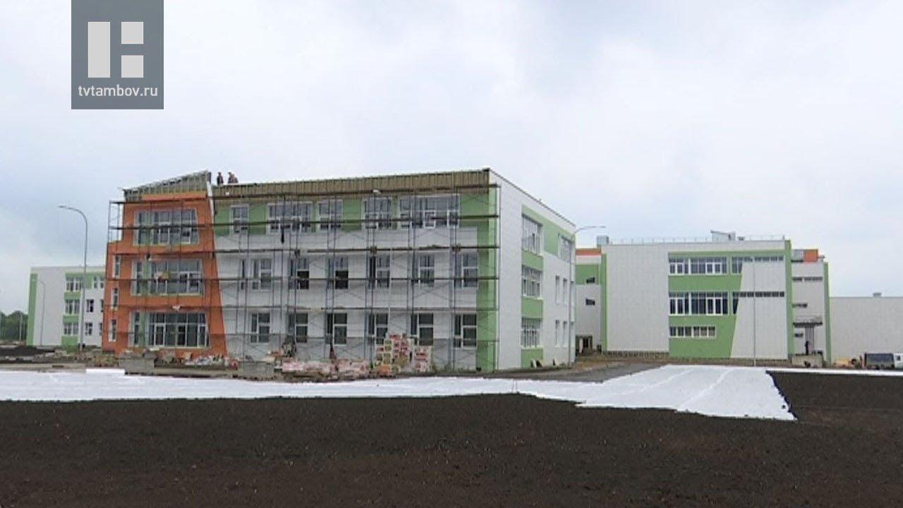 В Мичуринске завершается строительство современной школы и детского сада