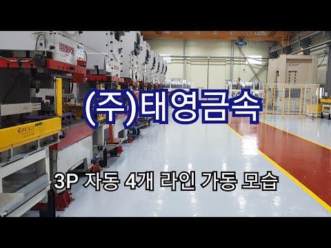 태영금속 3P 자동생산