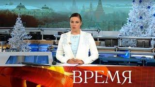 """Выпуск программы """"Время"""" в 21:00 от 11.01.2020"""