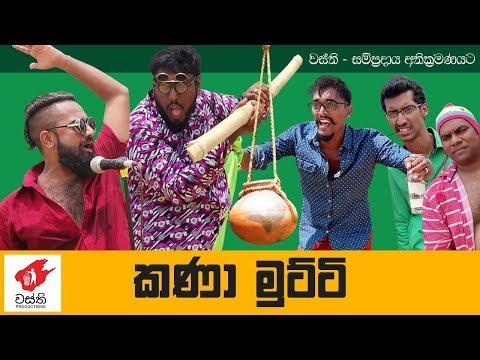 Kana Mutti - Wasthi Productions