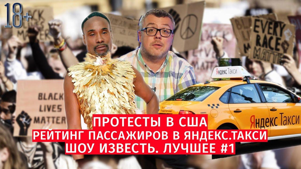 Шоу Известь  Лучшее #1 / Протесты в США / Рейтинг пассажиров в Яндекс.Такси