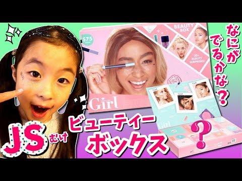 海外 JS(小学生)むけ メイクアップ 💄 ビューティー💖  サプライズ ボックス🎁 開封で かほさん るんるん😍 Who's That Girl? Beauty Box