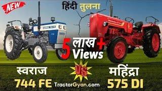 Swaraj 744FE vs Mahindra 575DI Tractor Comparison Review India (2019) | महिंद्रा vs स्वराज