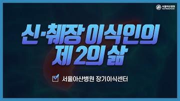신장/췌장이식인의 제2의 삶