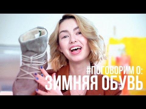 Модная обувь осень зима 2017 2018 трендовые модели, 90 фото