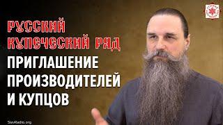Русский Купеческий Ряд   Приглашение производителей и купцов   Алексей Орлов