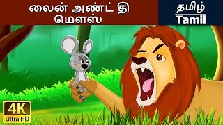 Lion and The Mouse in Tamil | Fairy Tales in Tamil | Tamil Stories | Tamil Fairy Tales