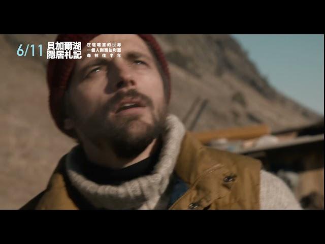 6/11《貝加爾湖隱居札記 In the Forests of Siberia》電影預告
