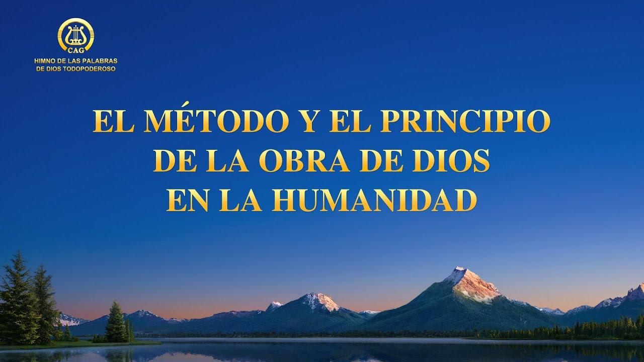 Canción cristiana   El método y el principio de la obra de Dios en la humanidad