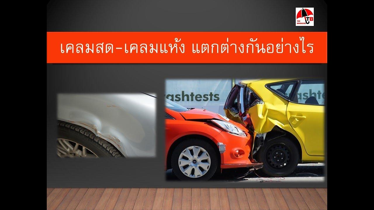 ประกันรถยนต์ เคลมสด เคลมแห้ง ต่างกันอย่างไร