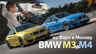 BMW M3 и M4: тест-драйв по маршруту Фаро-Москва