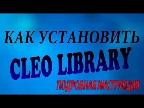 Гта самп клео библиотеку