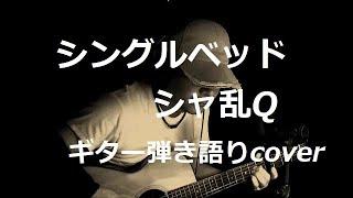 シャ乱Qの「シングルベッド」を歌ってみました・・♪ 作詞:つんく 作曲...