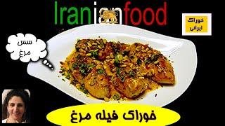 خوراک فیله مرغ از آشپزخانه خوراک ایرانی  - سرخ کردن خوشمزه فیله مرغ با سس  | Chicken fillet