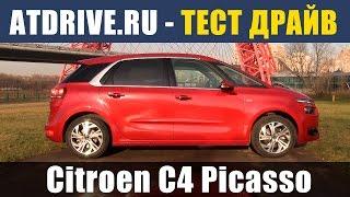 Citroen C4 Picasso - Тест-драйв от ATDrive.ru