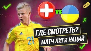 Швейцария Украина где смотреть онлайн прямой эфир матча Лига Наций по футболу 17 ноября