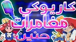 كاريوكي : مغامرات حنين - أغنية البداية مع الكلمات   Karaoke: Momo - Arabic