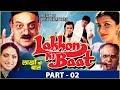 Lakhon Ki Baat Hindi Movie | Part 02 | Sanjeev Kumar, Farooq Shaikh, Anita Raj | Eagle Hindi Movies
