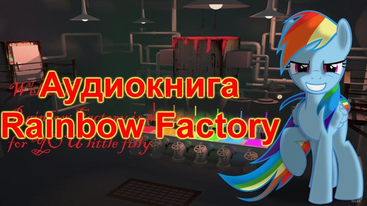 фабрика радуги пони картинки