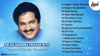 Sogasu Choda Taramma-Rajendra Prasad-Telugu Hits Songs| Telugu Audio Jukebox 2020|