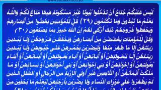 Repeat youtube video مقرر التربية الاسلامية - سورة النور