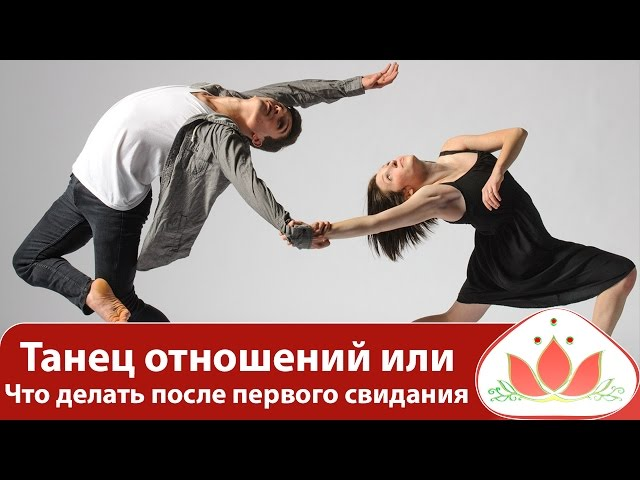 Отношения мужчины и женщины после знакомства. Танец отношений или Что делать после первого свидания
