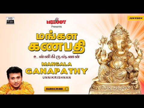 Mangala Ganapathy | Unnikrishnan | Vinayagar Songs | Tamil Devotional | Tamil God Songs