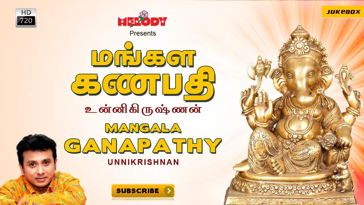 Karpaga vinayagar devotional songs free download.