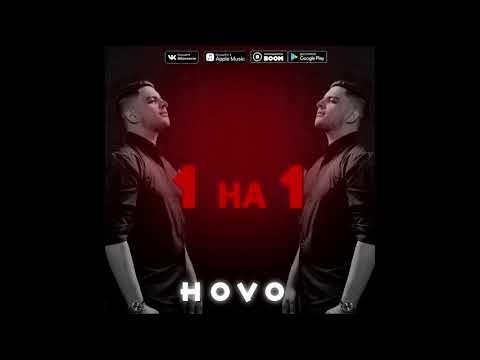 HOVO - Ты просто врешь мне