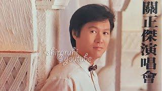 【LIVE】1984 快圖美關正傑演唱會【珍藏36年足本錄音】